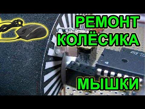 Как отремонтировать колесико на мышке