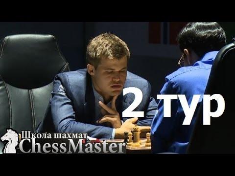 Карлсен - Ананд - вторая партия матча 2014! Матч за звание чемпиона мира Карлсен - Ананд, Сочи 2014