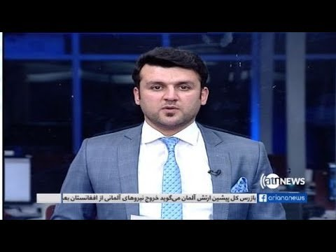 Ariana News Provincial News 29 Dec 2018 | آریانانیوز، خبرهای ولایتی، ۸جدی ۱۳۹۷