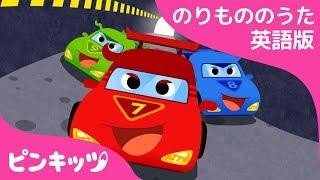 Racecars | レースカーのうたの英語版 | のりものの歌 | はたらく車 | ピンキッツ童謡