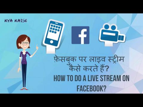 Facebook LIVE Streaming Tutorial in Hindi. Facebook par Live Stream Kaise kare?