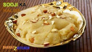 Suji Ka Halwa | Perfect Desi Ghee sooji Halwa Navratra Special Recipe | Halwa Video | bharatzkitchen