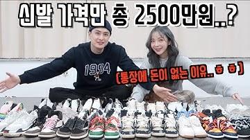 [푸들커플] 신발 가격만 총 2500만원..!😱 명품보다 더 명품인 신발 소개!👟