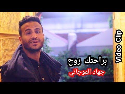 فيديو كليب براحتك روح لا ترجع - جهاد الموجاني HD