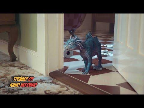 Русский трейлер - Мой любимый динозавр