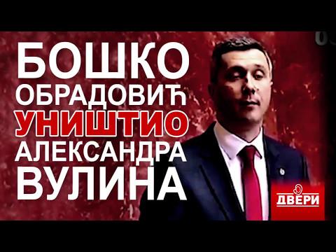 Бошко Обрадовић уништио Александра Вулина
