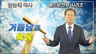 7. 거듭남과 복음 (베드로전서강해) - 김순태 목사
