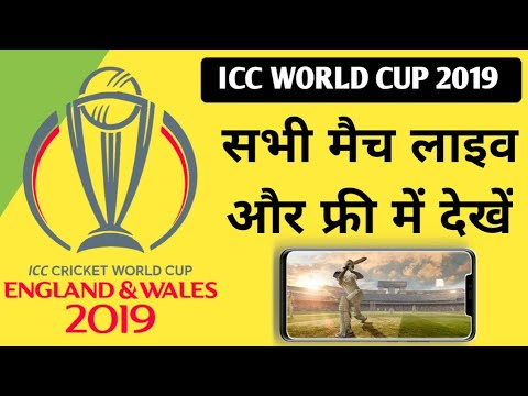 How To Watch World Cup Live In Mobile For Free | HOW TO WATCH ICC CRICKET WORLD CUP FOR FREE2019