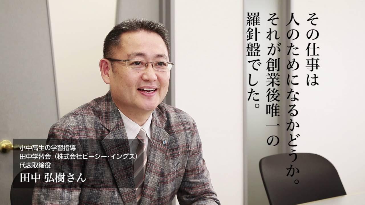 学習 会 田中