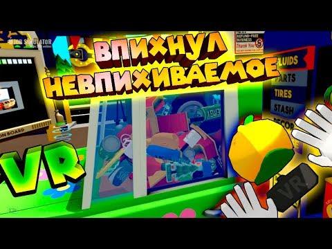 VR ПРИКОЛЫ АВТОМЕХАНИК 2 ДЕНЬ Job Simulator