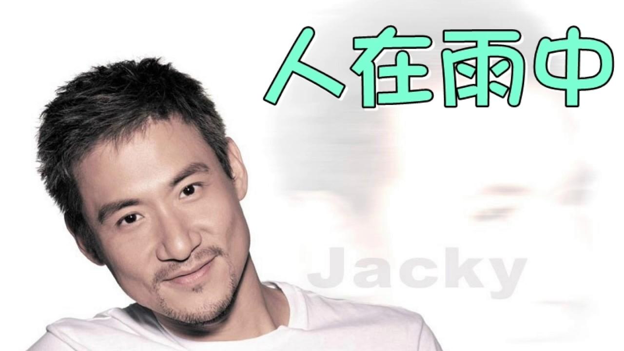 張學友  Jacky Cheung 人在雨中 國語版 經典華語歌曲 國語情歌