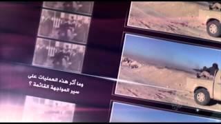 برومو في العمق - تنظيم الدولة