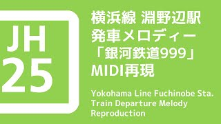 【MIDI】JR横浜線 淵野辺駅発車メロディー「銀河鉄道999」再現