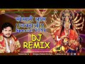 Khesari Lal  Navaratri Dj Songs | Bhojpuri Nonstop Devi Geet | Superhit Bhakti Dj Remix Song