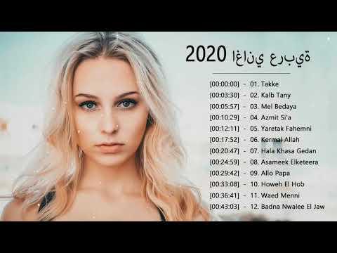 2020 اغاني عربية 🔥 اجمل اغاني عرب 2020 🔥 Best Arabic Music 2020