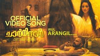 Charminar | Irularangil Official Song | Ashwin Kumar | Ajith C Logesh | Anna Katharina