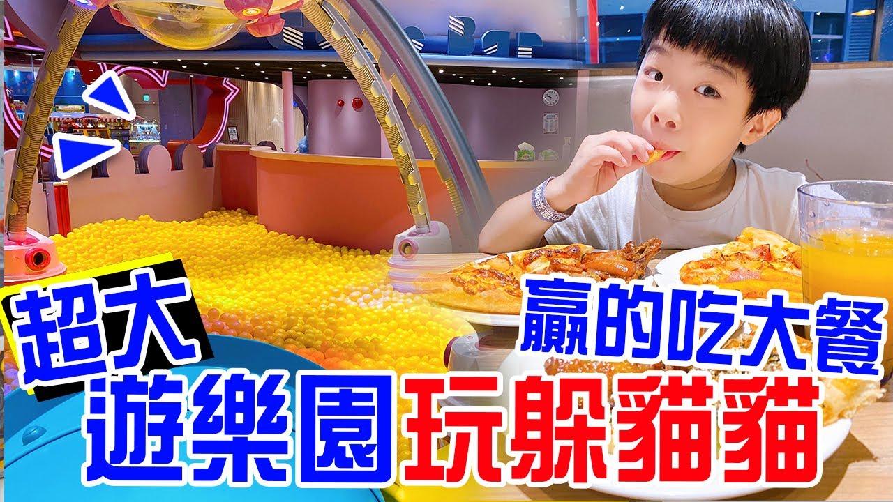 在遊樂園玩躲貓貓 贏的人吃大餐 輸的喝開水🤣-恩恩老師EanTV