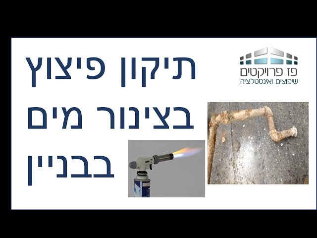 תיקון פיצוץ בצינור מים 1 צול מברזל, עם חפירה שימוש בלהביור ואש לשחרור הברגות.