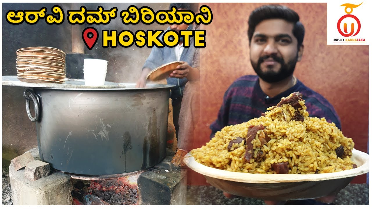 RV Dum Biryani Hoskote | 1000 Plate Biryani Per Day | Kannada Food Review