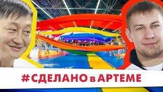 Город Артем / СПОРТ #СДЕЛАНОвАРТЕМЕ №2