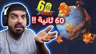 كيف تهرب من انفجار الارض في 60 ثانية مع اصحابك ؟! - 60 Parsecs