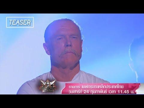 เตรียมพบกับบทพิสูจน์ครั้งสำคัญ ของเชฟกระทะเหล็ก ประเทศไทย วันเสาร์นี้ 11.45 น.