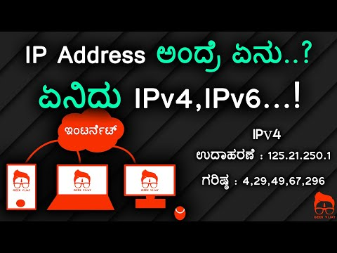 ಏನಿದು IP Address,IPv4,IPv6  ...