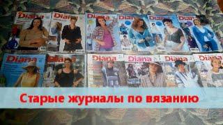 Маленькая Диана №№1-4 1995 Коллекция винтажных журналов