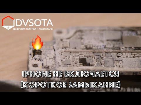 iPhone не включается (ищем и устраняем короткое замыкание / ремонт телефонов во Владивостоке)