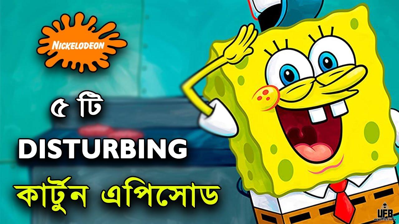 Nickelodeon এর ৫ টি Disturbing কার্টুন এপিসোড || by Unknown Facts Bangla ||