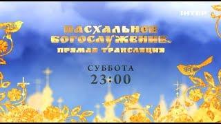 """Пасхальное Богослужение   Смотрите прямую трансляцию в субботу в 23:00 только на """"Интере""""!"""