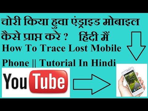 How To Trace Lost Mobile Phone || चोरी किया हुवा एंड्राइड मोबाइल कैसे प्राप्त करे ? हिंदी मैं