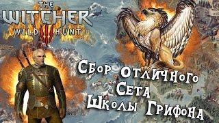 The Witcher 3 - Сбор Отличного сета Школы Грифона