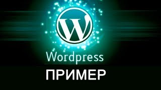 #10 Вордпресс: настройка сайта, встроенная фотогалерея, создание записи - редактирование страницы