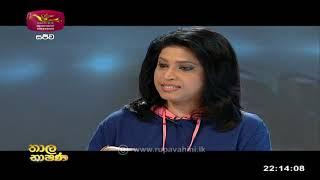 තාල භාෂණ | Thala Bhashana | 2021-07-10 | Rupavahini Thumbnail
