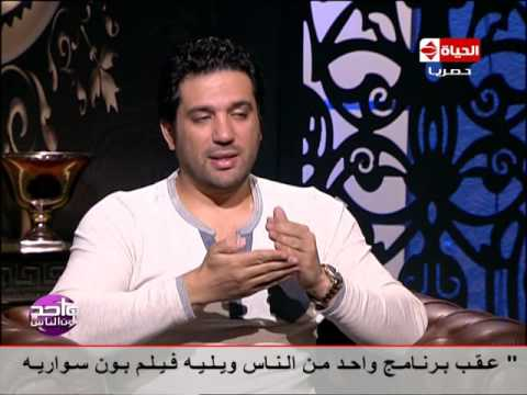 واحد من الناس - حسن الرداد يتكلم بإستفاضة عن زواجه وسر ارتباطه بإيمي سمير غانم في اعماله