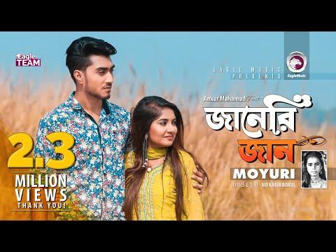 Janeri Jan | জানেরি জান | Ankur Mahamud Feat Moyuri | Bangla New Song 2018 | Official Video