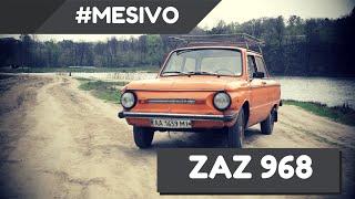 Запорожец 968М.  #Mesivo Обзор Автомобиля и Тест Драйв.  ЗАЗ 968М
