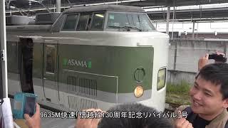JR車両しなの鉄道車両のコラボレーション、軽井沢駅と豊野駅がお祭り騒ぎになった、2つの信越線130周年記念リバイバル列車。