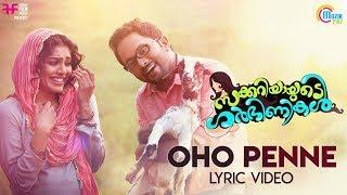 Zachariahyude Garbinikal | Oho Penne Lyric | Rima Kallingal, Aju Varghese |Vishnu Sarath |HD