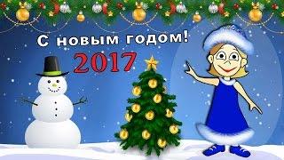 Поздравление С НОВЫМ ГОДОМ !!! Всех с наступлением  2017 года