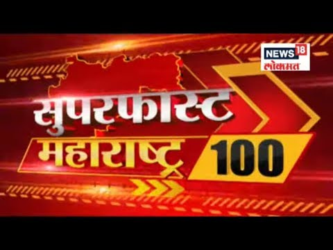 Top Headlines of Morning | SUPERFAST MAHARASHTRA | Sep 1, 2019