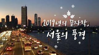 2019년의 끝자락, 서울의 풍경썸네일