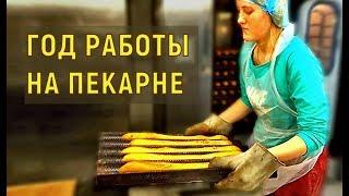 Что стало с пекарней через год после открытия?
