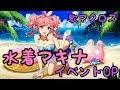 【歌マクロス】マキナ水着イベOP/パステル♡SUMMER の動画、YouTube動画。