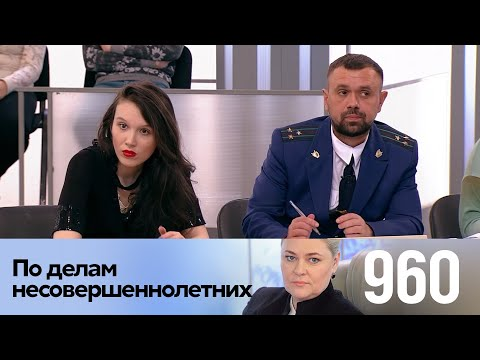 По делам несовершеннолетних | Выпуск 960