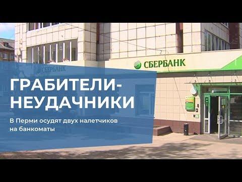 В Перми осудят двух налетчиков на банкоматы