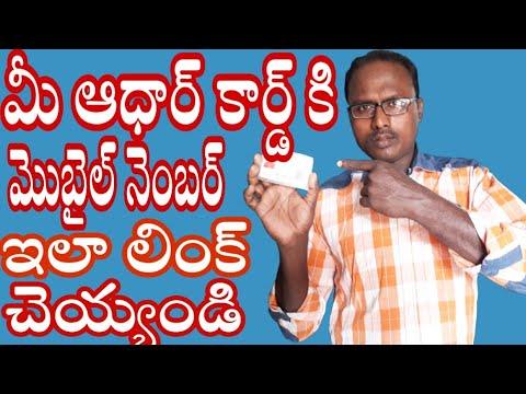 How To Update Mobile Number In Aadhaar Card Telugu,How to link mobile number in aadhaar card telugu