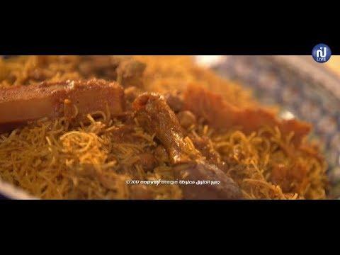دويدة مفورة بالدجاج،سلاطة طماطم محشية - كوجينة اليوم الحلقة 59