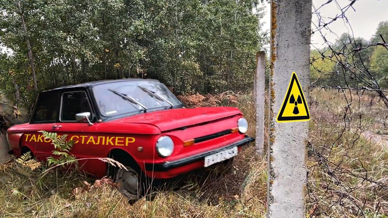 ✅В Чернобыль на ЗАПОРОЖЦЕ ☢☠️☢ Лютое БЕЗДОРОЖЬЕ Радиоактивного Леса